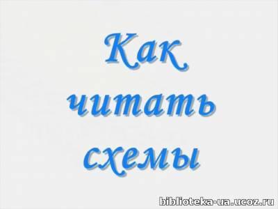 Как читать схемы. Зайцева н.А. http://biblioteka-ua.ucoz.ru